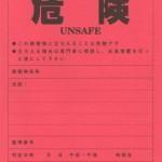 地震被害による赤紙の強制力について