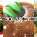 【市川市】地元ホテルの美味しい中華でお誕生日会でした