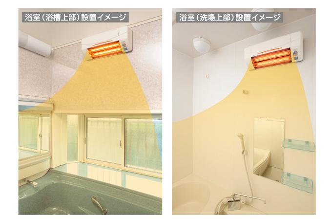 寒い浴室に今すぐつける浴室暖房機