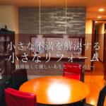 【施工事例|台東区O様 その1】壁紙張り替えでリビングから見えるキッチンカウンターがおしゃれに変身