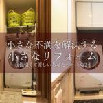 【施工事例|台東区O様 その2】毎日必ず入る部屋なので実はおしゃれにしたいけれど後回しになりがちな洗面室を変身させました