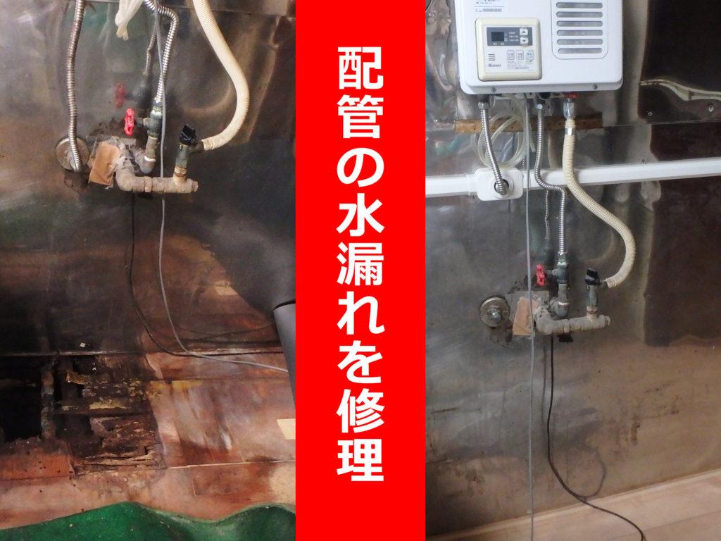 配管の水漏れ施工ビフォアーアフター