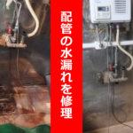 配管の水漏れ修理をできるだけ費用を抑えて考えた結果をご報告します
